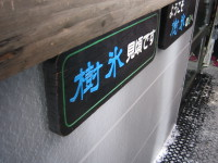Zao_2008__06
